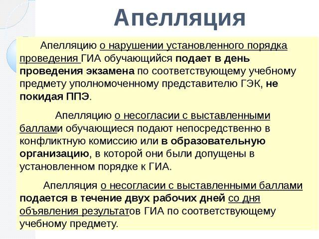 Апелляция Апелляцию о нарушении установленного порядка проведения ГИА обучающ...