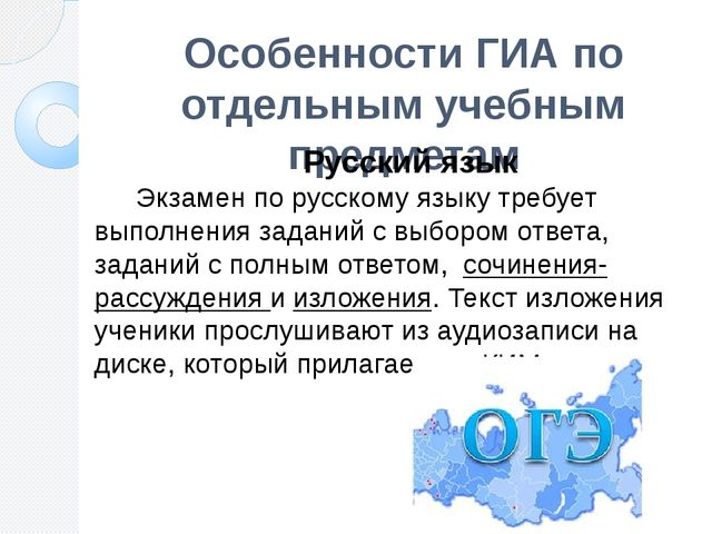 Особенности ГИА по отдельным учебным предметам Русский язык Экзамен по русско...