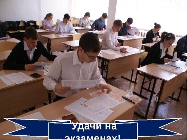 Удачи на экзаменах!