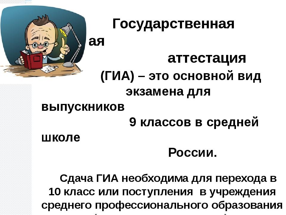 Государственная итоговая аттестация (ГИА) – это основной вид экзамена для вы...