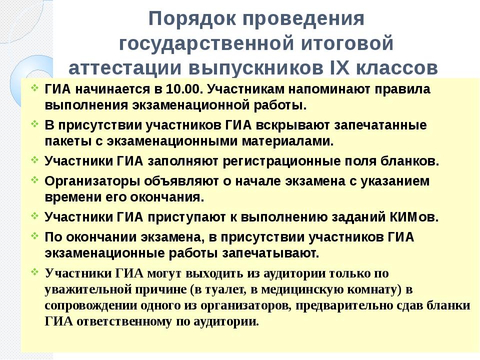 Порядок проведения государственной итоговой аттестации выпускников IХ классов...