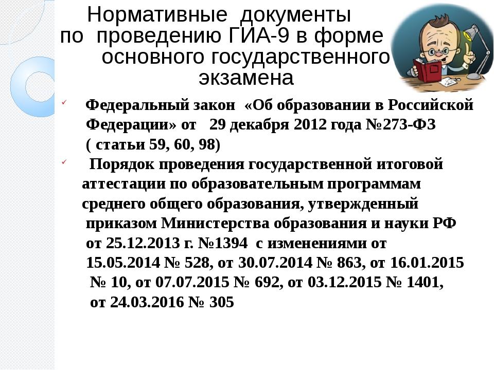 Нормативные документы по проведению ГИА-9 в форме основного государственного...