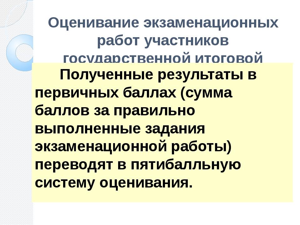 Оценивание экзаменационных работ участников государственной итоговой аттестац...