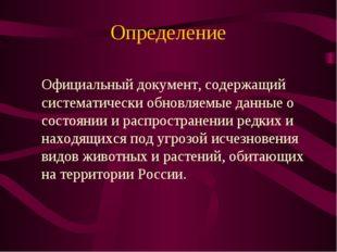 Определение Официальный документ, содержащий систематически обновляемые данн
