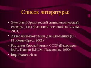 Список литературы: Экология.Юридический энциклопедический словарь ( Под редак