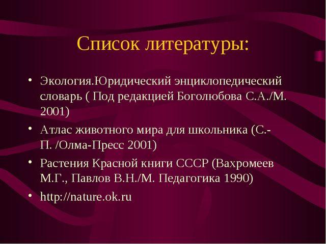 Список литературы: Экология.Юридический энциклопедический словарь ( Под редак...