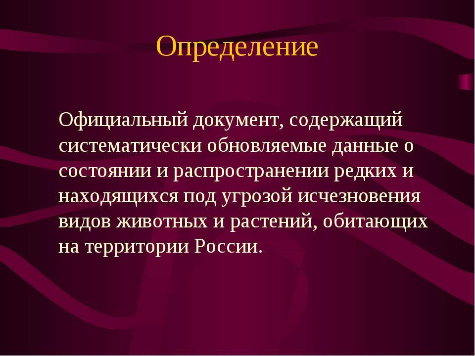 Определение Официальный документ, содержащий систематически обновляемые данн...