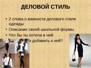 ДЕЛОВОЙ СТИЛЬ 2 слова о важности делового стиля одежды Описание своей школьно
