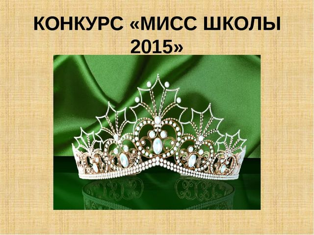 КОНКУРС «МИСС ШКОЛЫ 2015»