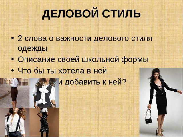 ДЕЛОВОЙ СТИЛЬ 2 слова о важности делового стиля одежды Описание своей школьно...