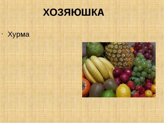 ХОЗЯЮШКА Хурма