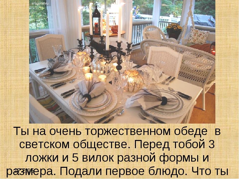 17.2.15 Ты на очень торжественном обеде в светском обществе. Перед тобой 3 ло...