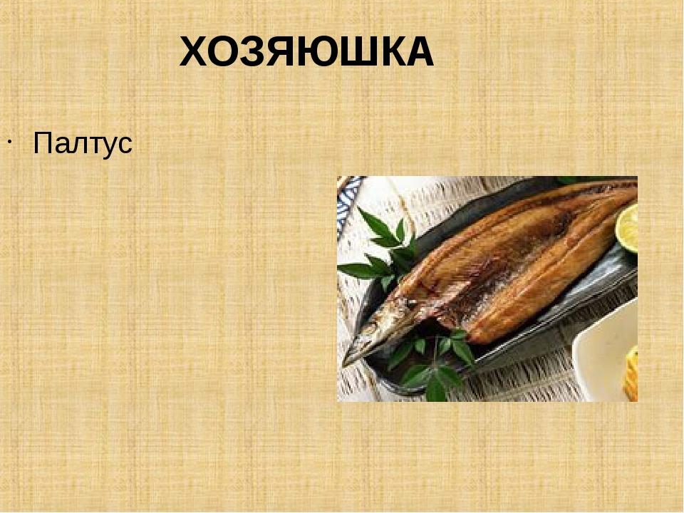 ХОЗЯЮШКА Палтус