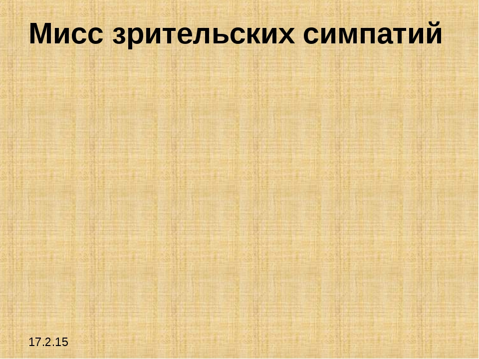 Мисс зрительских симпатий 17.2.15