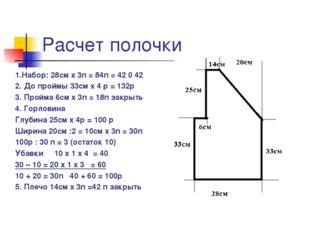 Расчет полочки 1.Набор: 28см х 3п = 84п = 42 0 42 2. До проймы 33см х 4 р = 1