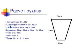 Расчет рукава 1.Набор 30см х 3п = 90п 2. Длина рукава 45см х 4р = 180 р 3. В