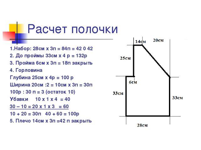 Расчет полочки 1.Набор: 28см х 3п = 84п = 42 0 42 2. До проймы 33см х 4 р = 1...