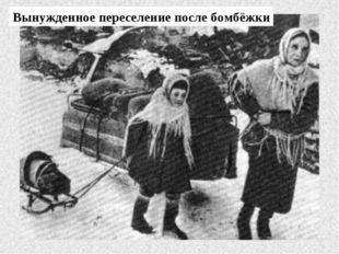 Вынужденное переселение после бомбёжки
