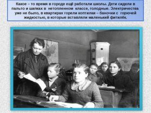 Какое – то время в городе ещё работали школы. Дети сидели в пальто и шапках в