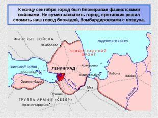 К концу сентября город был блокирован фашистскими войсками. Не сумев захватит