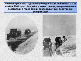 Ледовая трасса по Ладожскому озеру начала действовать с 21 ноября 1941 года.