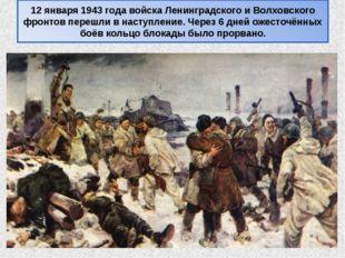 12 января 1943 года войска Ленинградского и Волховского фронтов перешли в нас
