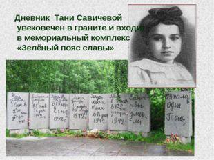 Дневник Тани Савичевой увековечен в граните и входит в мемориальный комплекс