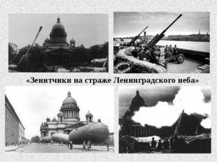 «Зенитчики на страже Ленинградского неба»