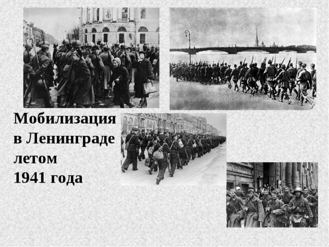 Мобилизация в Ленинграде летом 1941 года