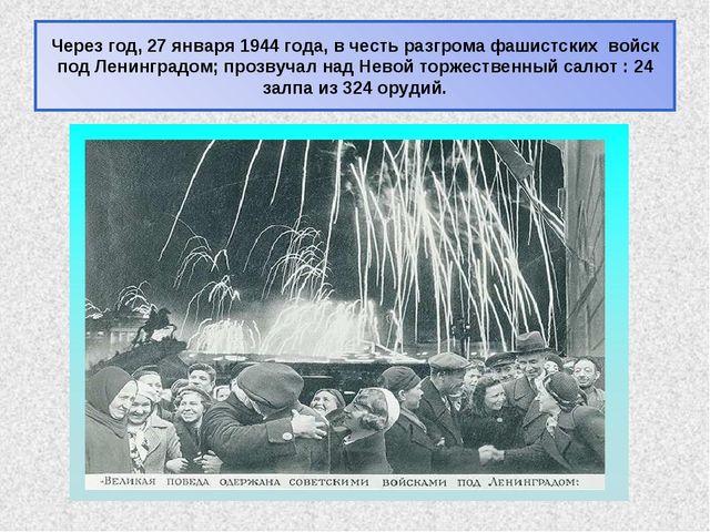 Через год, 27 января 1944 года, в честь разгрома фашистских войск под Ленингр...