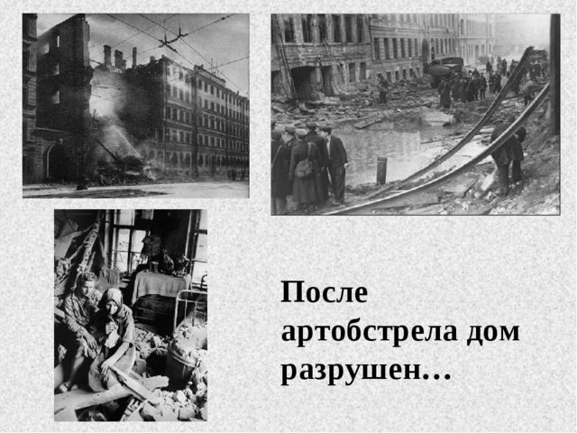 После артобстрела дом разрушен…