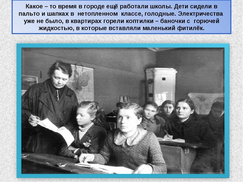 Какое – то время в городе ещё работали школы. Дети сидели в пальто и шапках в...