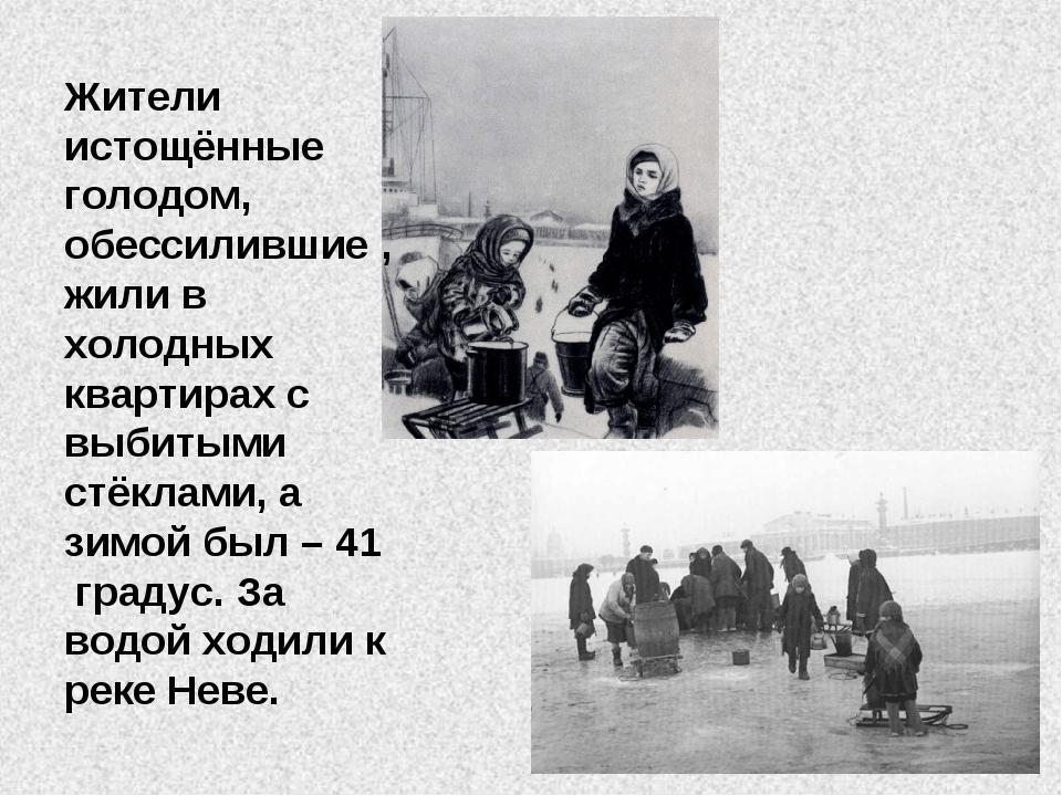 Жители истощённые голодом, обессилившие , жили в холодных квартирах с выбитым...