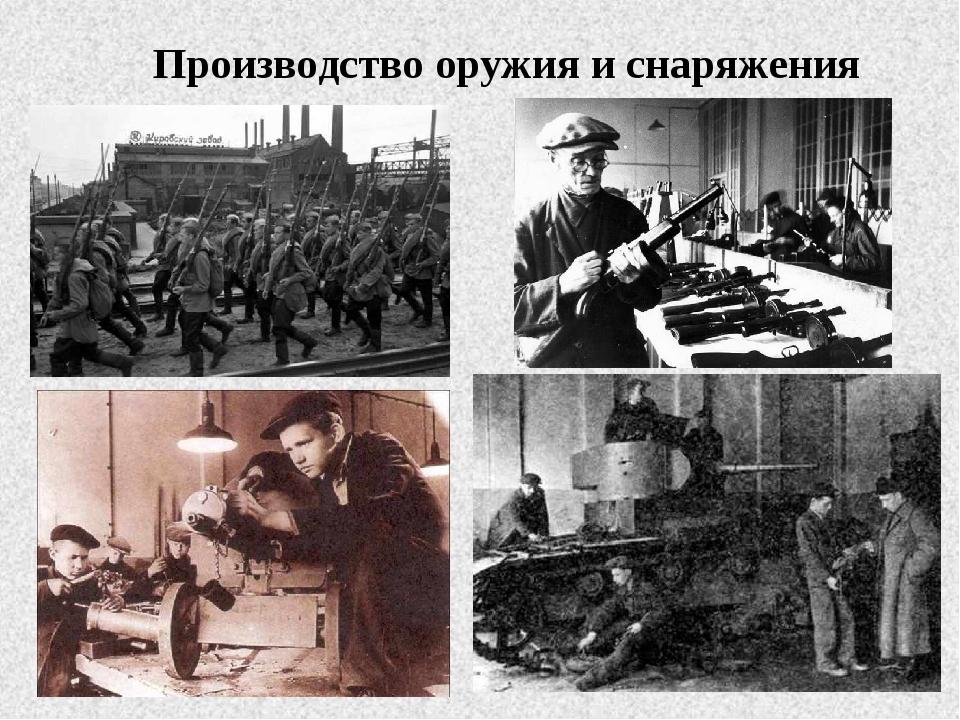 Производство оружия и снаряжения