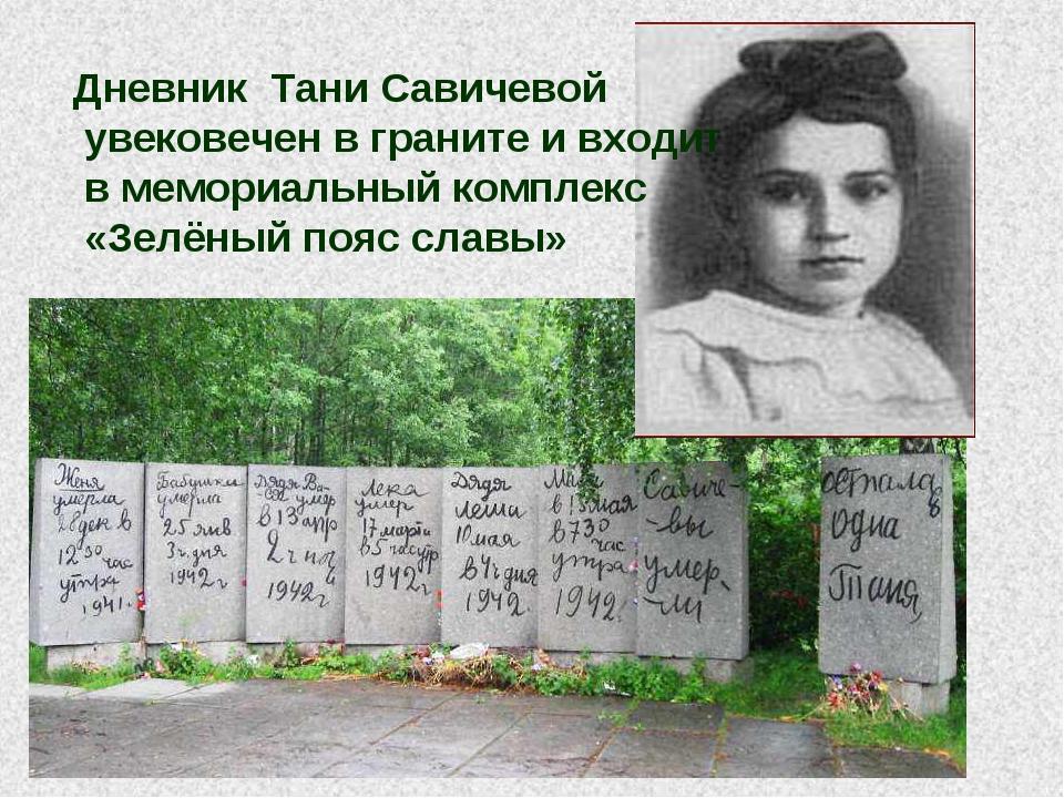Дневник Тани Савичевой увековечен в граните и входит в мемориальный комплекс...
