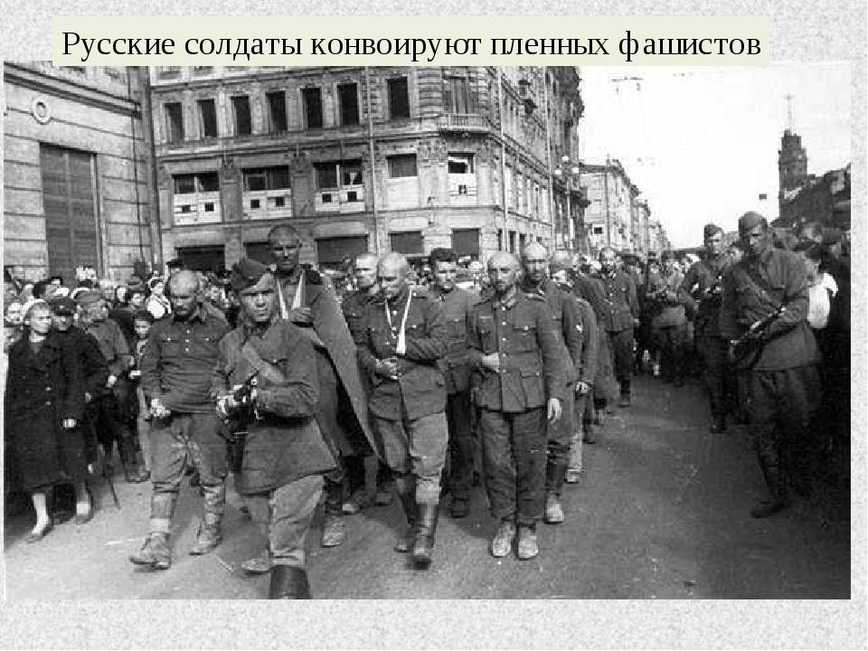 Русские солдаты конвоируют пленных фашистов