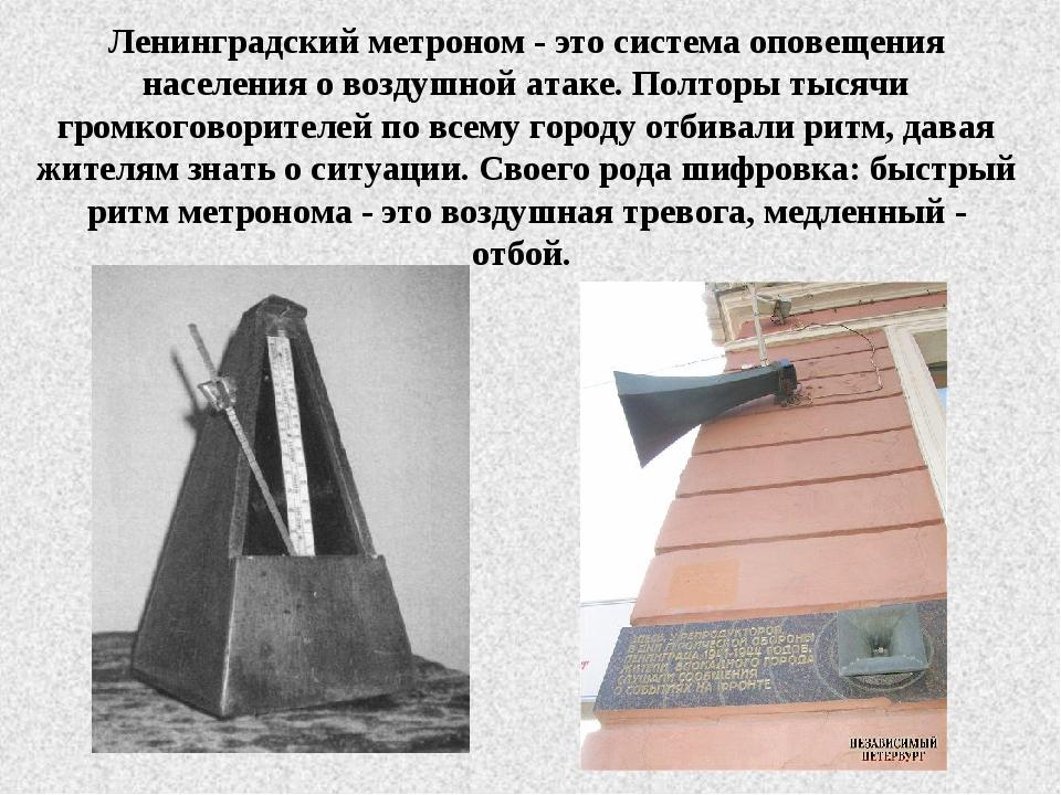 Ленинградский метроном - это система оповещения населения о воздушной атаке....