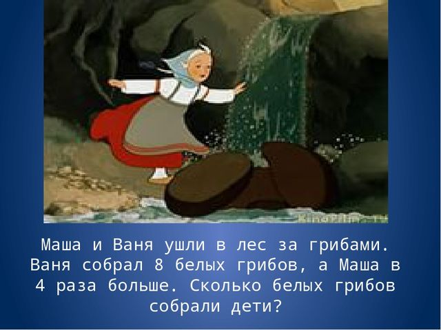Маша и Ваня ушли в лес за грибами. Ваня собрал 8 белых грибов, а Маша в 4 раз...