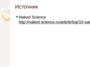 Источник Naked Science http://naked-science.ru/article/top/10-samykh-izvestny