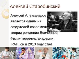Алексей Старобинский Алексей Александрович является одним из создателей совре