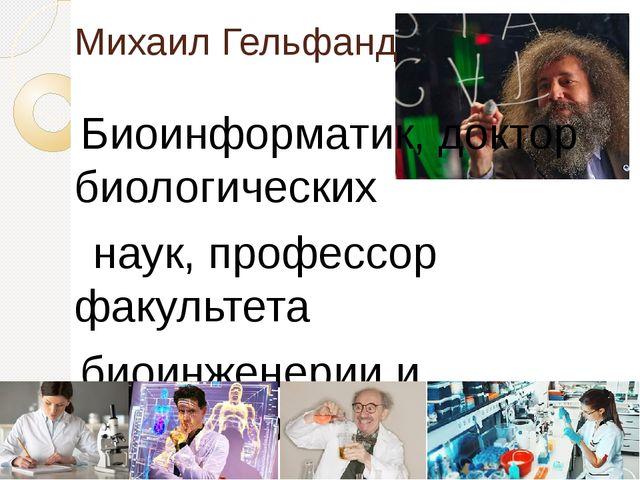 Михаил Гельфанд Биоинформатик, доктор биологических наук, профессор факультет...