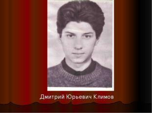 Дмитрий Юрьевич Климов