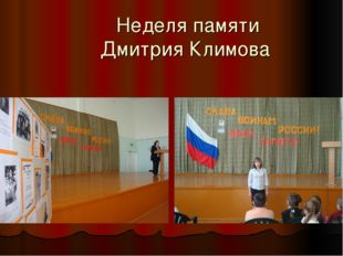 Неделя памяти Дмитрия Климова