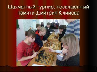 Шахматный турнир, посвященный памяти Дмитрия Климова