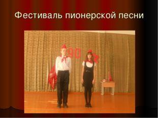 Фестиваль пионерской песни