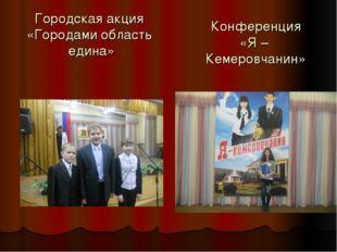 Городская акция «Городами область едина» Конференция «Я – Кемеровчанин»