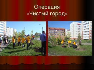 Операция «Чистый город»