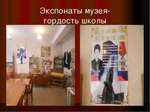 Экспонаты музея- гордость школы