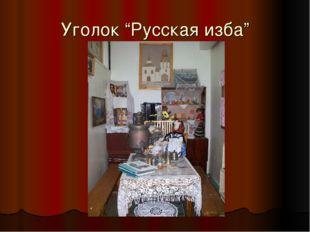 """Уголок """"Русская изба"""""""