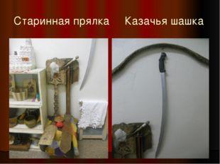 Старинная прялка Казачья шашка
